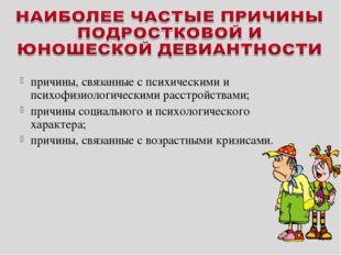 причины, связанные с психическими и психофизиологическими расстройствами; при