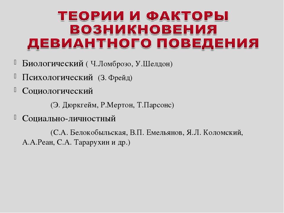 Биологический ( Ч.Ломброзо, У.Шелдон) Психологический (З. Фрейд) Социологичес...