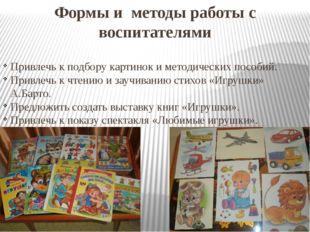 Формы и методы работы с воспитателями Привлечь к подбору картинок и методичес