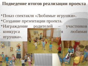 Подведение итогов реализации проекта Показ спектакля «Любимые игрушки». Созда