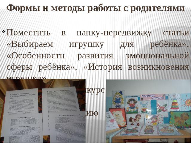 Формы и методы работы с родителями Поместить в папку-передвижку статьи «Выбир...