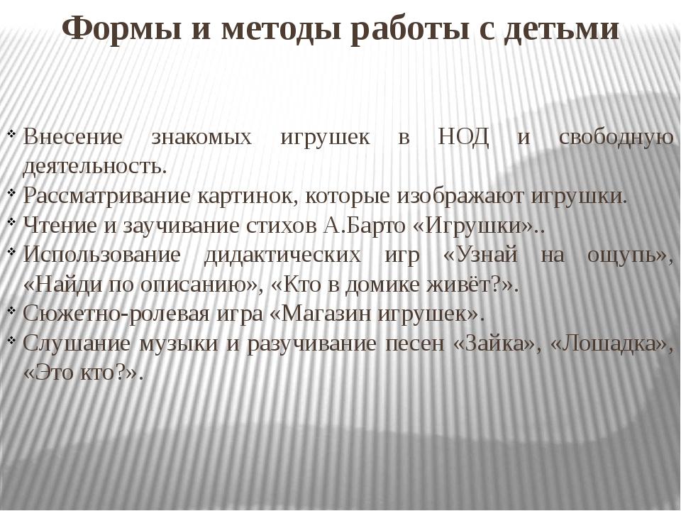 Формы и методы работы с детьми Внесение знакомых игрушек в НОД и свободную де...
