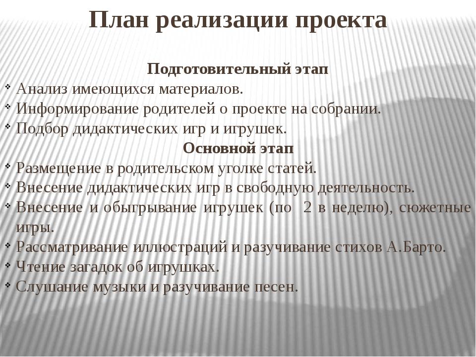План реализации проекта Подготовительный этап Анализ имеющихся материалов. Ин...