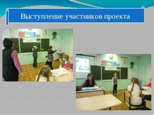 Выступление участников проекта