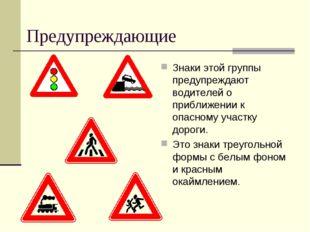 Предупреждающие Знаки этой группы предупреждают водителей о приближении к опа