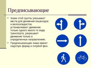 Предписывающие Знаки этой группы указывают места для движения пешеходов и вел