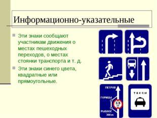 Информационно-указательные Эти знаки сообщают участникам движения о местах пе