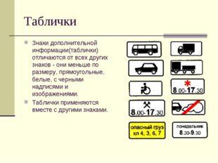 Таблички Знаки дополнительной информации(таблички) отличаются от всех других