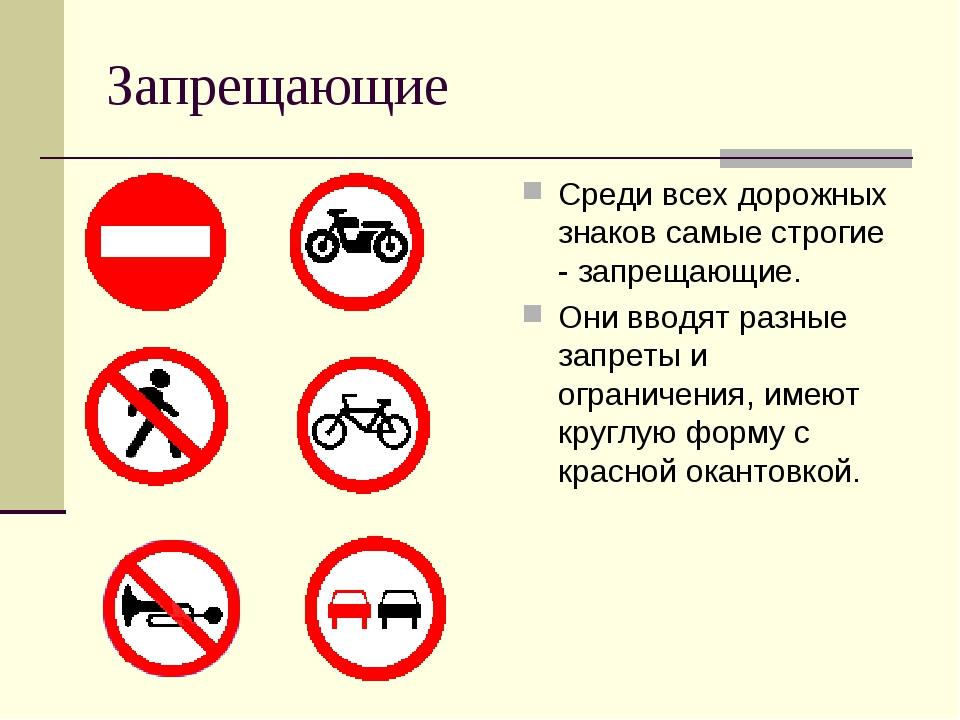 Запрещающие Среди всех дорожных знаков самые строгие - запрещающие. Они вводя...