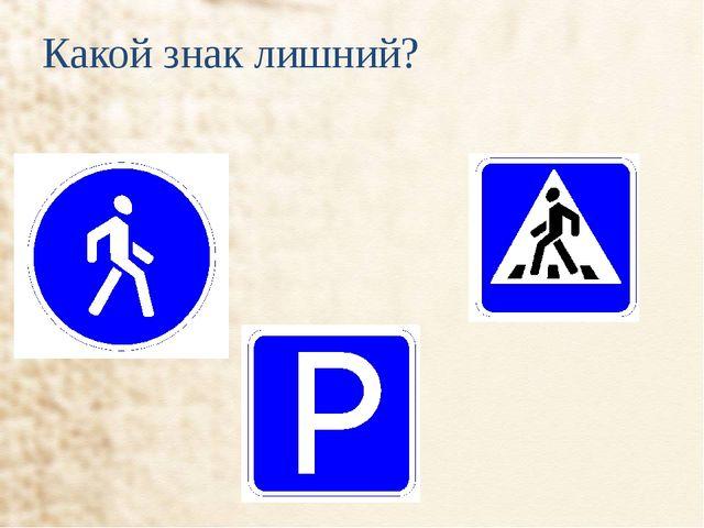 Какой знак лишний?