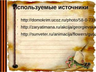 Используемые источники http://domokrim.ucoz.ru/photo/58-0-733-3?1422116762 ht