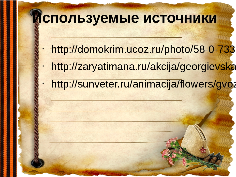 Используемые источники http://domokrim.ucoz.ru/photo/58-0-733-3?1422116762 ht...