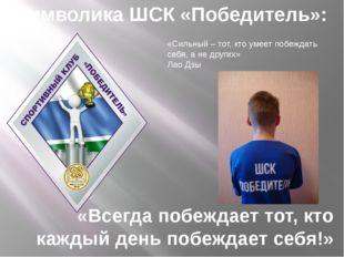 Символика ШСК «Победитель»: «Всегда побеждает тот, кто каждый день побеждает