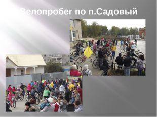 Велопробег по п.Садовый