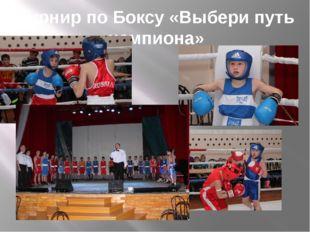 Турнир по Боксу «Выбери путь чемпиона»