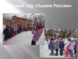 Детский сад «Лыжня России»