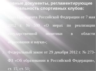 Основные документы, регламентирующие деятельность спортивных клубов: Указ Пре