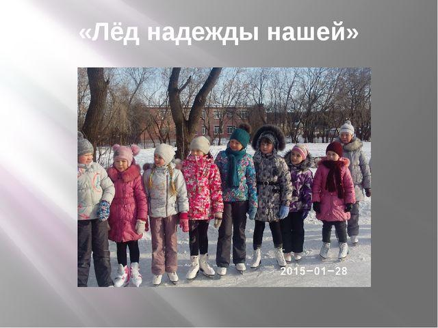 «Лёд надежды нашей»