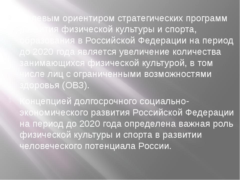 Целевым ориентиром стратегических программ развития физической культуры и спо...