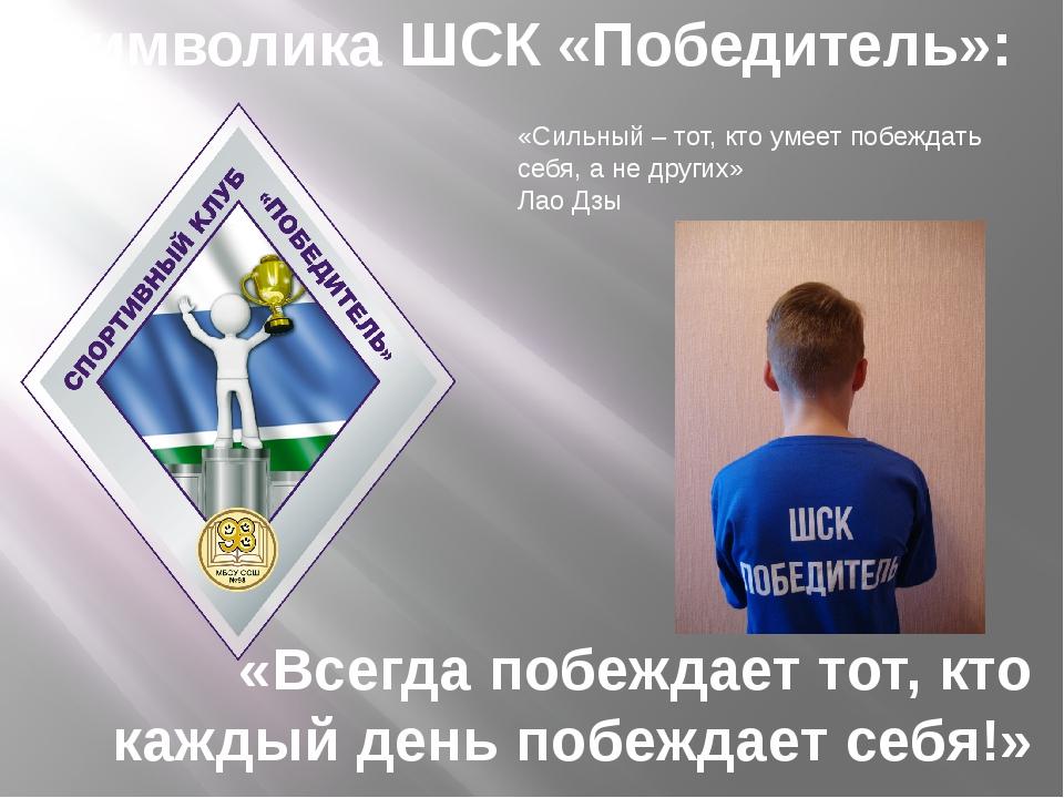 Символика ШСК «Победитель»: «Всегда побеждает тот, кто каждый день побеждает...