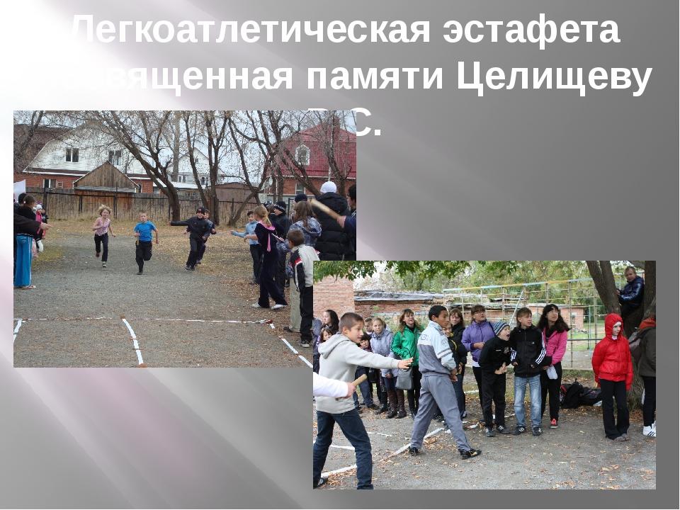 Легкоатлетическая эстафета посвященная памяти Целищеву В.С.