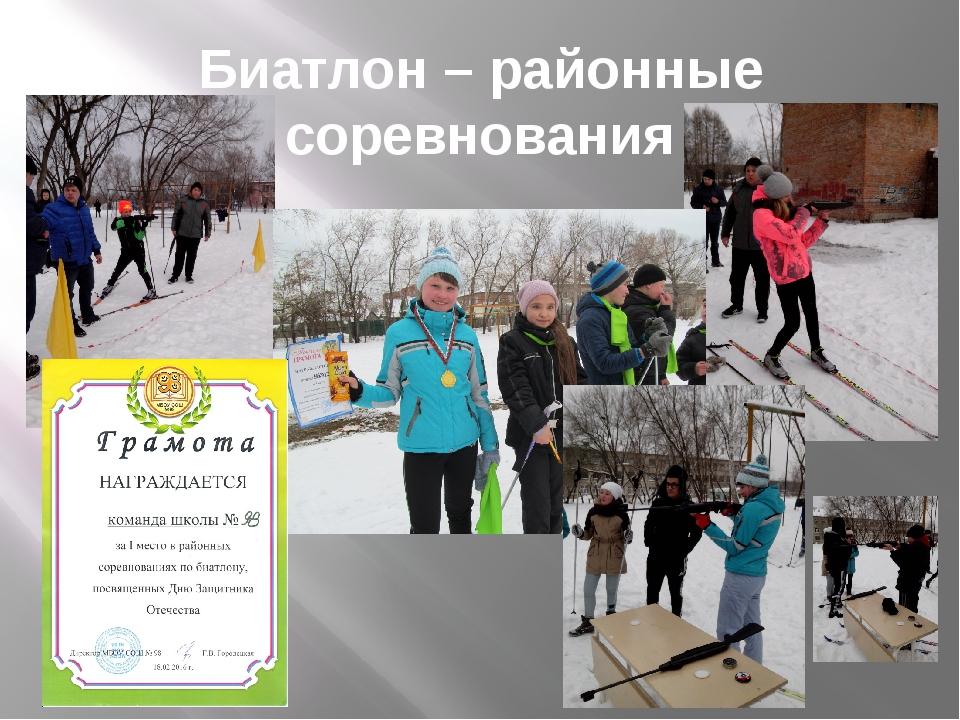 Биатлон – районные соревнования