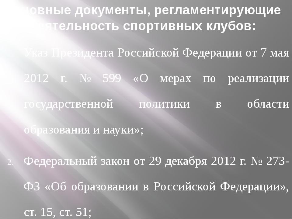 Основные документы, регламентирующие деятельность спортивных клубов: Указ Пре...