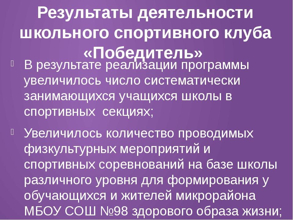 Результаты деятельности школьного спортивного клуба «Победитель» В результате...