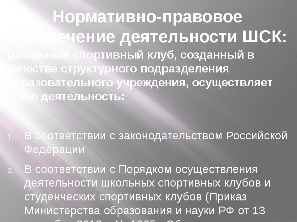 Нормативно-правовое обеспечение деятельности ШСК: Школьный спортивный клуб, с...