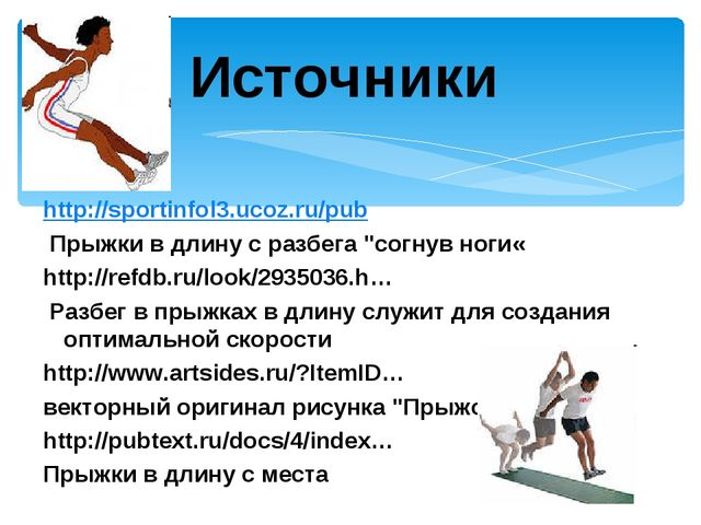"http://sportinfol3.ucoz.ru/pub Прыжки в длину с разбега ""согнув ноги« http://..."