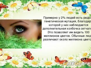 Примерно у 2% людей есть редкая генетическая мутация, благодаря которой у ни
