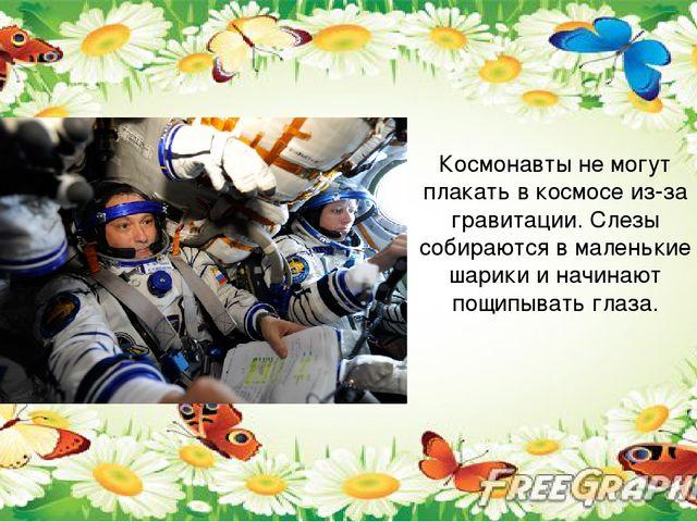 Космонавты не могут плакать в космосе из-за гравитации. Слезы собираются в м...