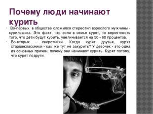 Почему люди начинают курить Во-первых, в обществе сложился стереотип взрослог