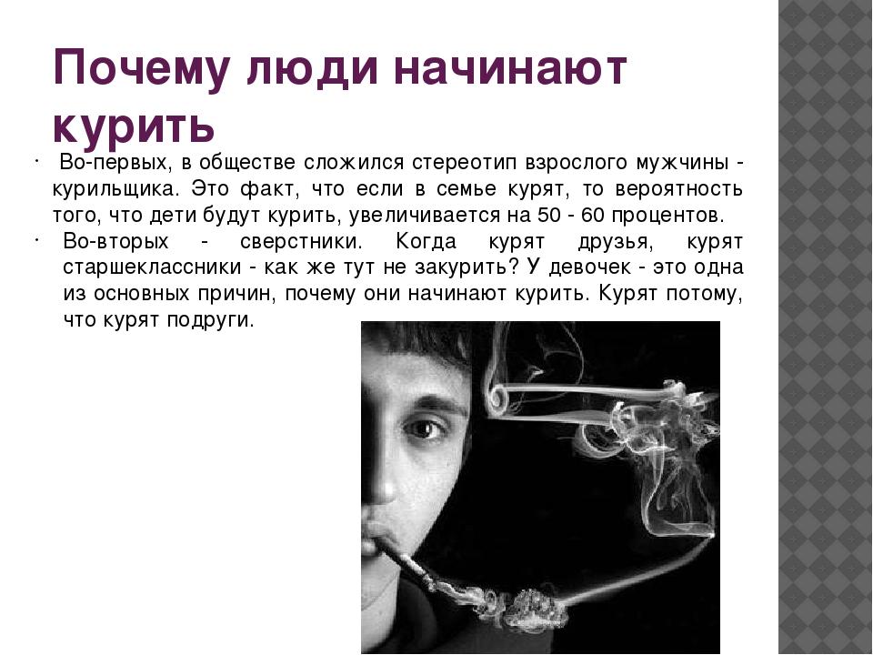 Почему люди начинают курить Во-первых, в обществе сложился стереотип взрослог...
