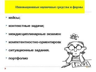 кейсы; контекстные задачи; междисциплинарные экзамены; компетентностно-ориент