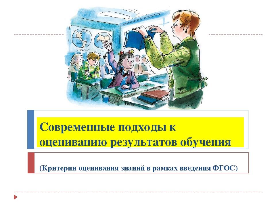 Современные подходы к оцениванию результатов обучения (Критерии оценивания зн...