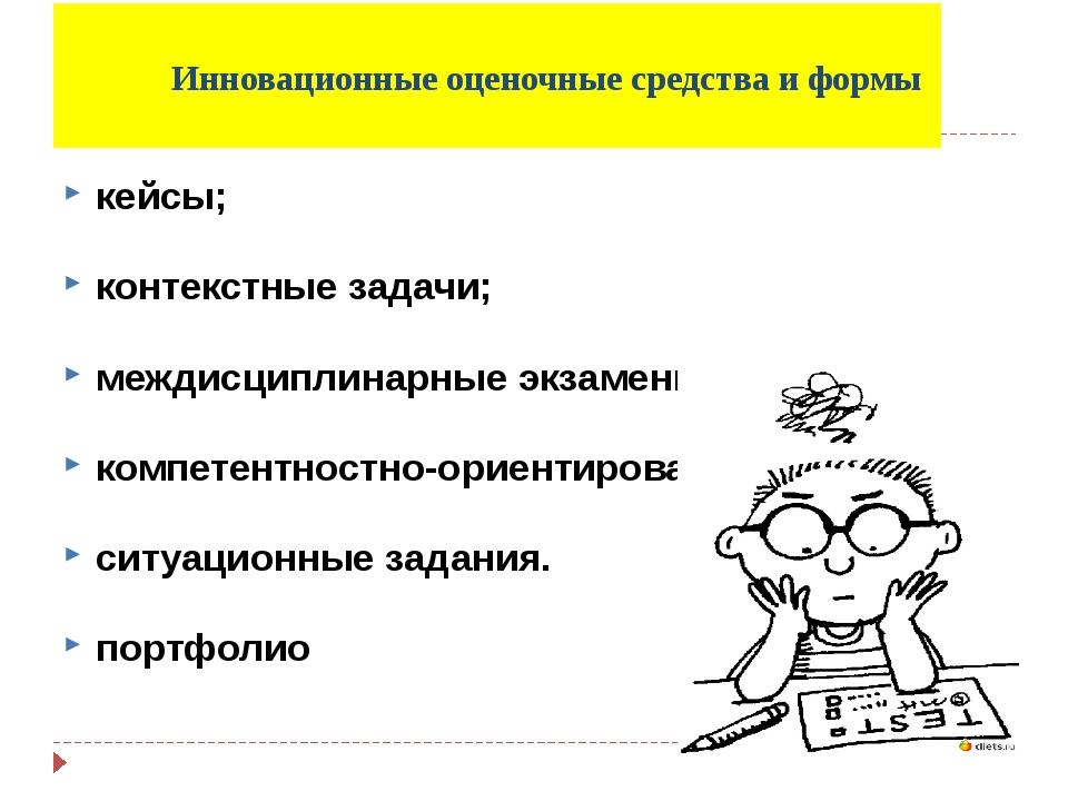 кейсы; контекстные задачи; междисциплинарные экзамены; компетентностно-ориент...
