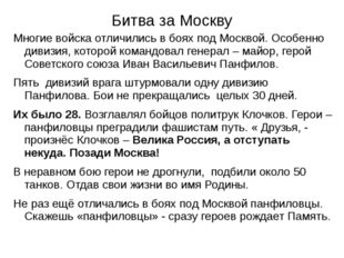Битва за Москву Многие войска отличились в боях под Москвой. Особенно дивизия