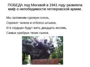 ПОБЕДА под Москвой в 1941 году развеяла миф о непобедимости гитлеровской арми