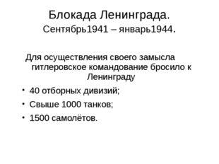 Блокада Ленинграда. Сентябрь1941 – январь1944. Для осуществления своего замыс