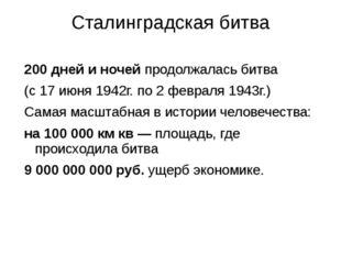 Сталинградская битва 200 дней и ночей продолжалась битва (с 17 июня 1942г. по