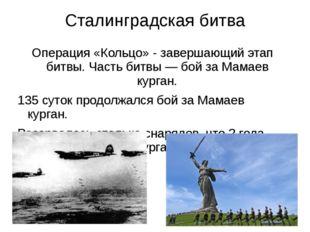 Сталинградская битва Операция «Кольцо» - завершающий этап битвы. Часть битвы