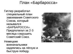План «Барбаросса» Гитлер разработал специальный план завоевания Советского Со