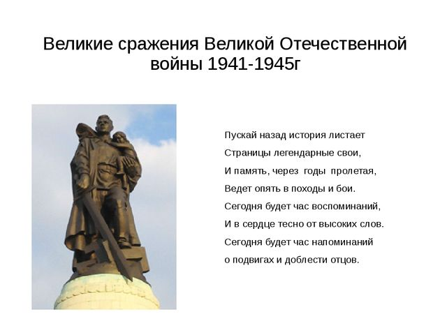 Великие сражения Великой Отечественной войны 1941-1945г Пускай назад история...