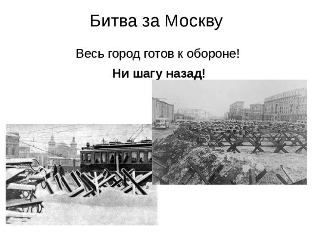 Битва за Москву Весь город готов к обороне! Ни шагу назад!