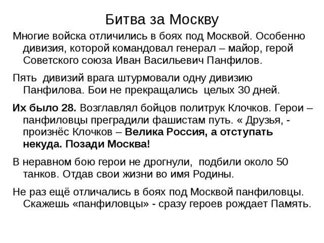 Битва за Москву Многие войска отличились в боях под Москвой. Особенно дивизия...