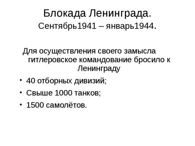 Блокада Ленинграда. Сентябрь1941 – январь1944. Для осуществления своего замыс...