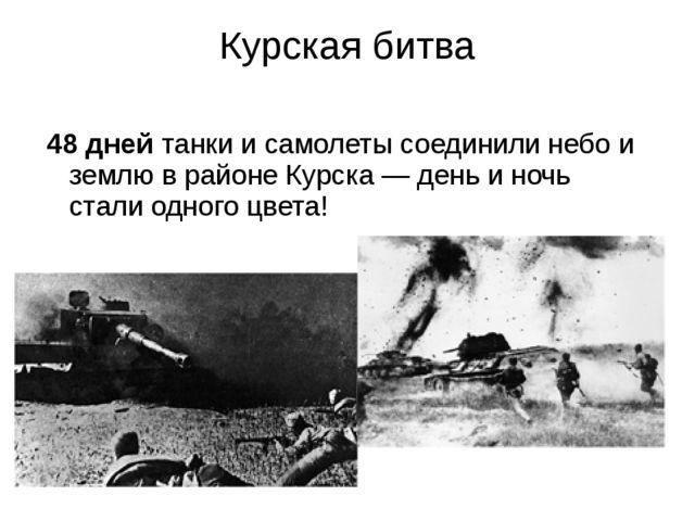 Курская битва 48 дней танки и самолеты соединили небо и землю в районе Курска...