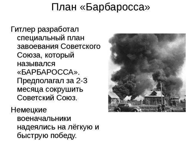План «Барбаросса» Гитлер разработал специальный план завоевания Советского Со...
