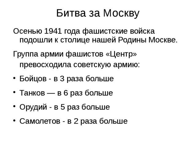 Битва за Москву Осенью 1941 года фашистские войска подошли к столице нашей Ро...